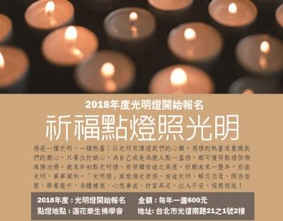 2018年度光明燈