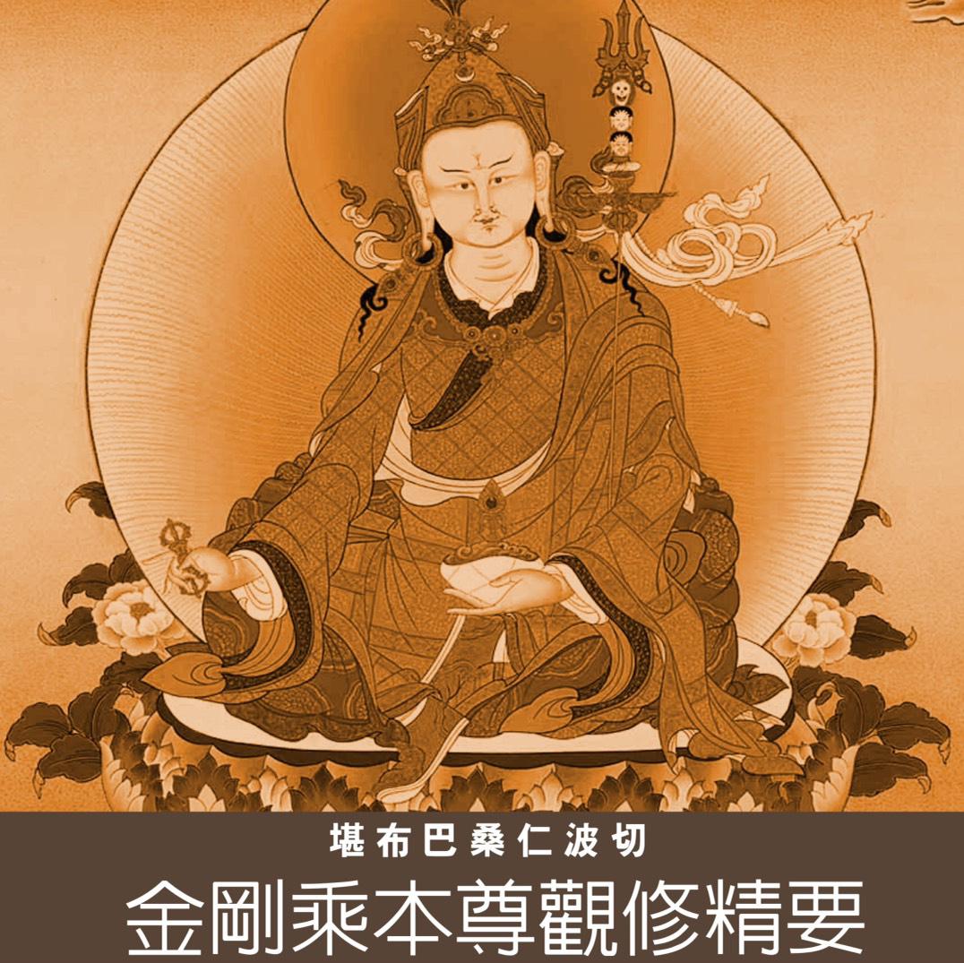 2019/1/20「金剛乘本尊觀修精要」教授
