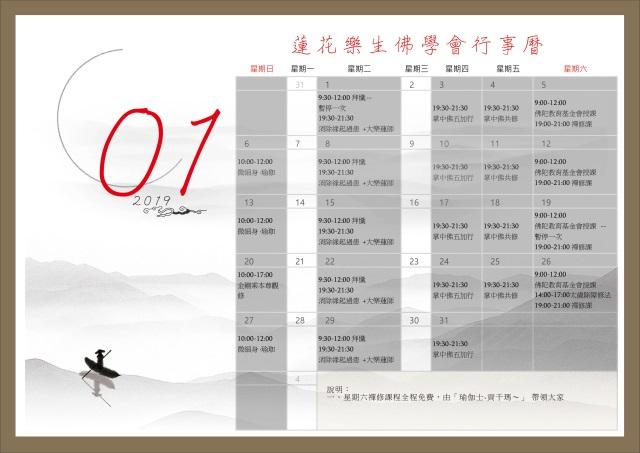 一月行事曆