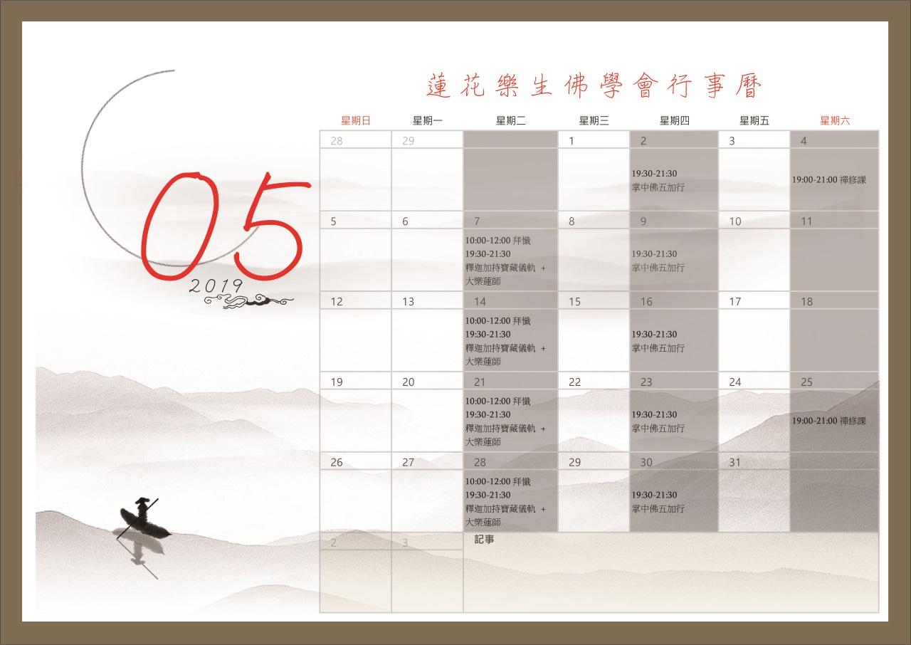 五月行事曆