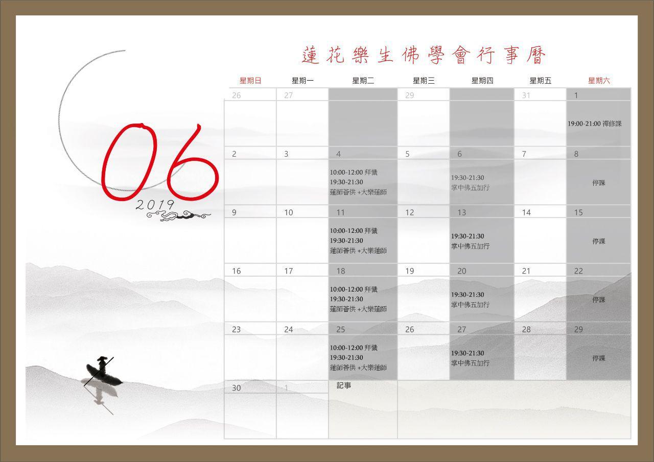 六月行事曆