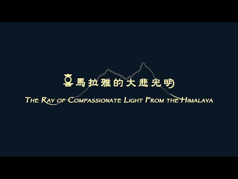 2018 喜瑪拉雅山的大悲光明-努日建寺計劃