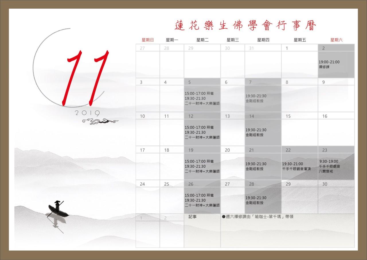 十一月行事曆