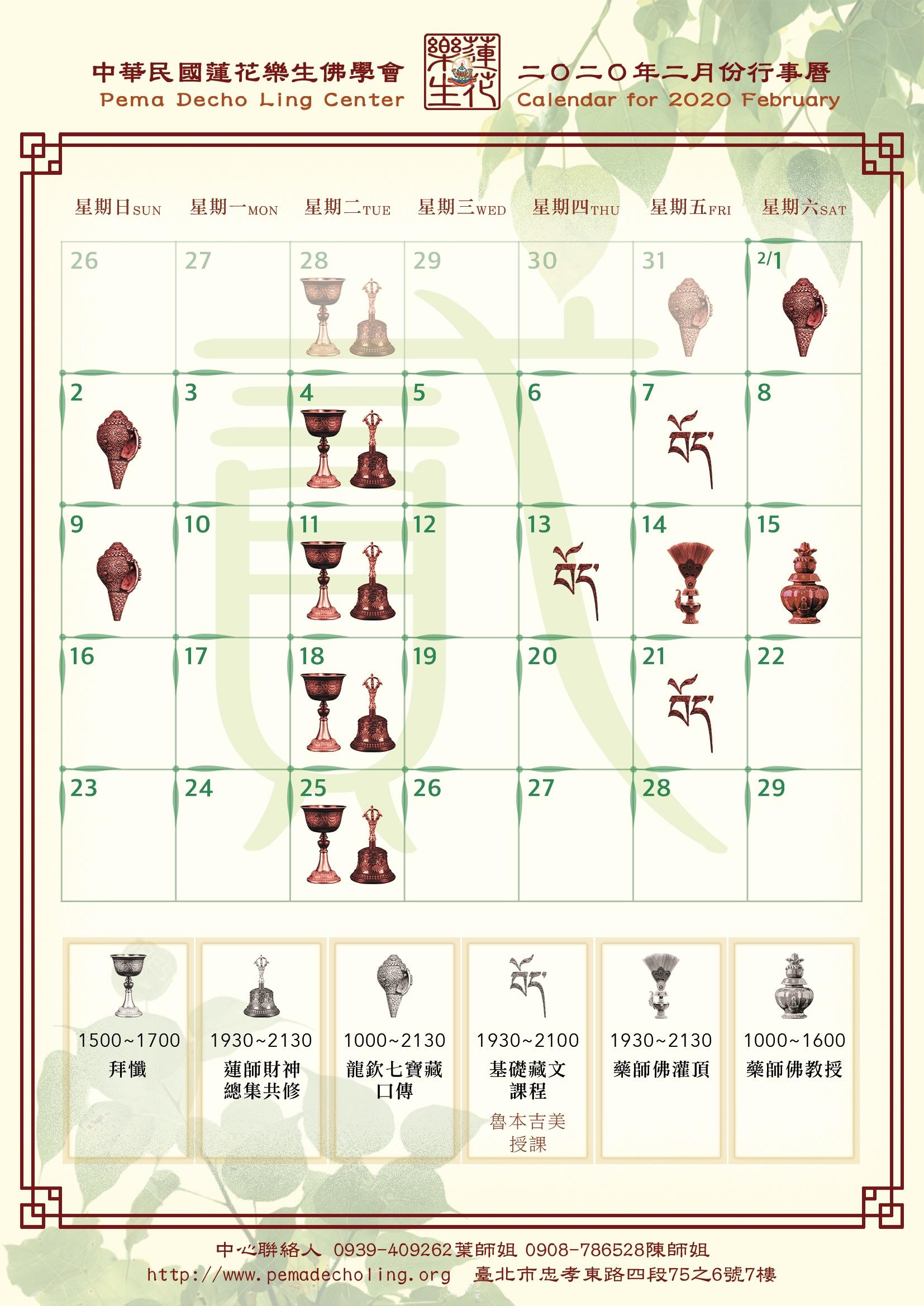 二月行事曆