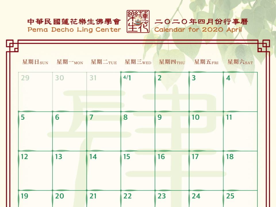 四月行事曆