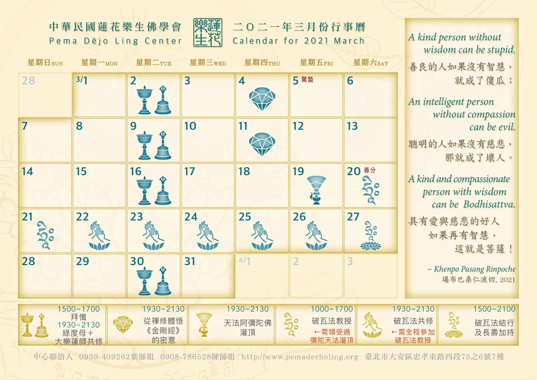 三月行事曆