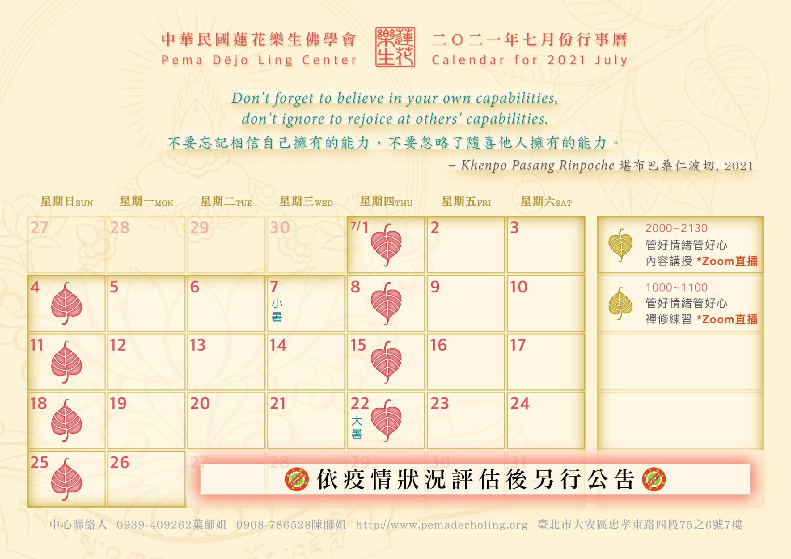 七月行事曆