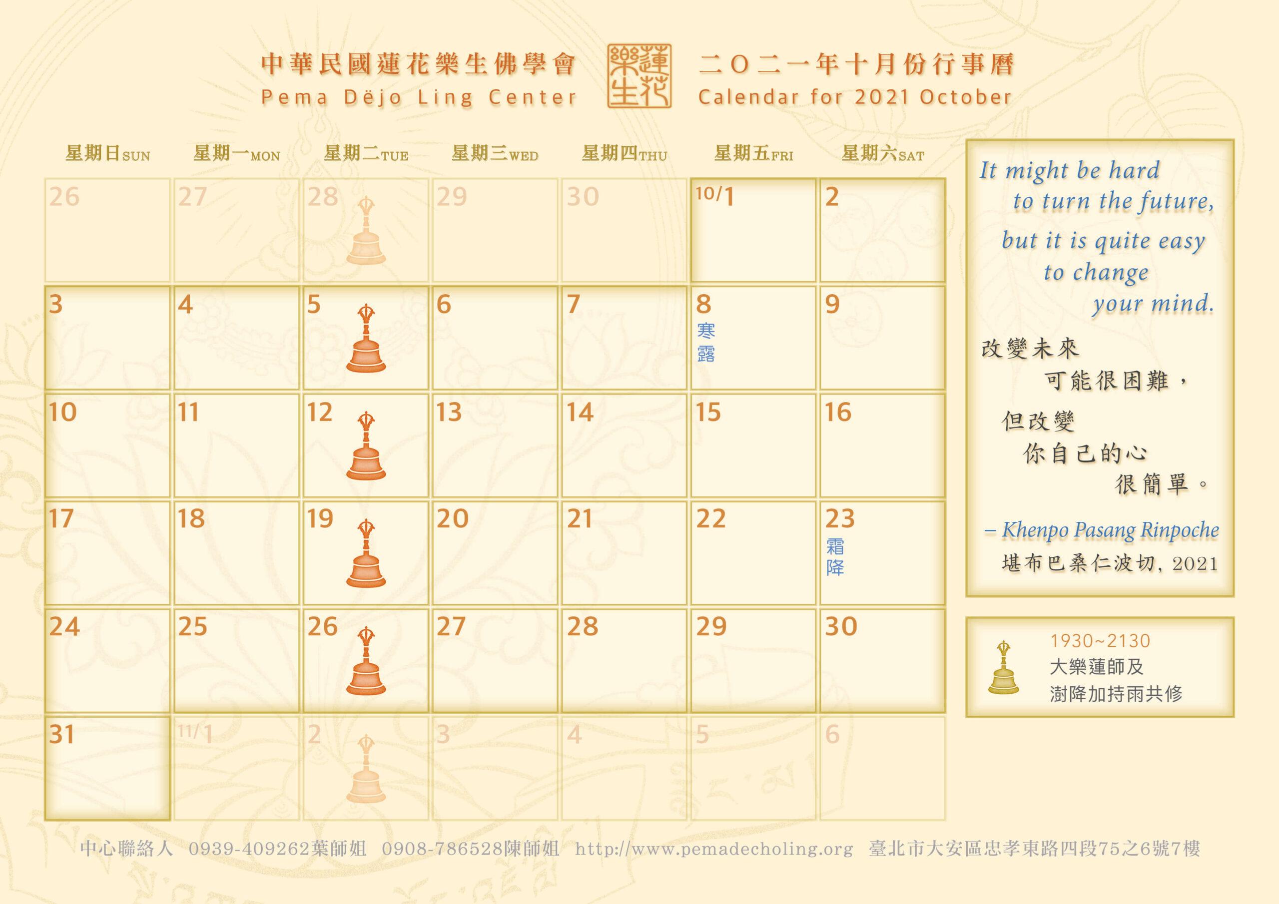 十月行事曆